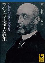 表紙: マハン海上権力論集 (講談社学術文庫) | 麻田貞雄