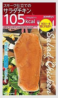 [冷蔵] 米久 スモーク仕立てのサラダチキン 125g