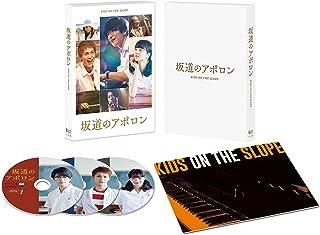 坂道のアポロン DVD豪華版