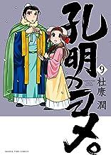 表紙: 孔明のヨメ。 9巻 (まんがタイムコミックス) | 杜康潤