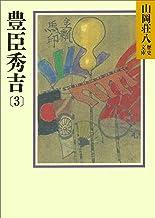 表紙: 豊臣秀吉(3) (山岡荘八歴史文庫) | 山岡荘八