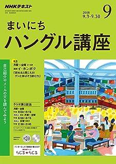 NHKラジオまいにちハングル講座 2018年 09 月号 [雑誌]