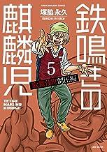 鉄鳴きの麒麟児 歌舞伎町制圧編(5) (近代麻雀コミックス)