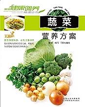 蔬菜营养方案 (家庭健康调养食谱丛书)