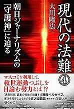 表紙: 現代の法難4 朝日ジャーナリズムの「守護神」に迫る   大川隆法