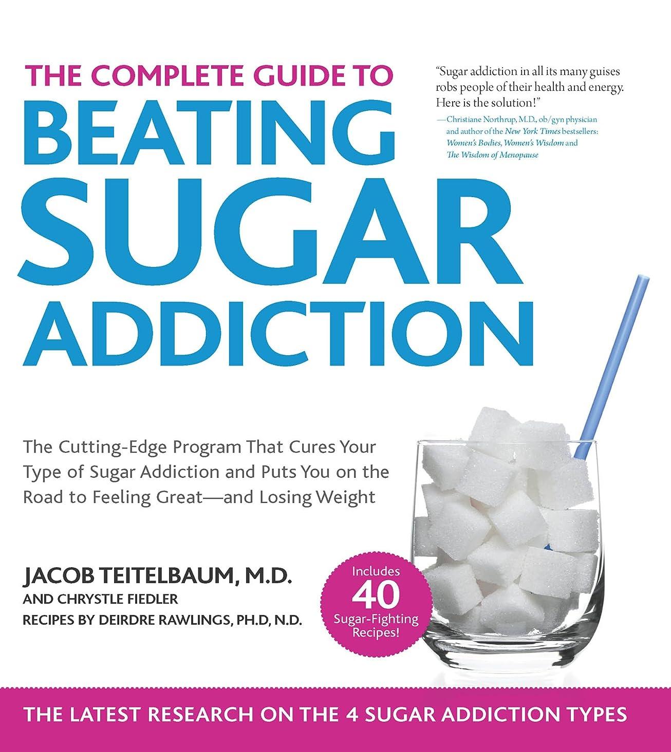 廃棄土地争うThe Complete Guide to Beating Sugar Addiction (English Edition)