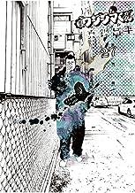 表紙: 闇金ウシジマくん(27) (ビッグコミックス) | 真鍋昌平