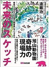 表紙: 『未来のスケッチ』 経営で大切なことは旭山動物園にぜんぶある | 遠藤功