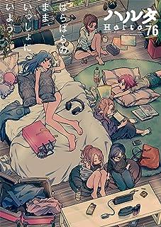 ハルタ 2020-JULY volume 76 (ハルタコミックス)