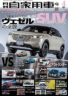月刊自家用車 2021年4月号 [雑誌]