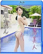 JAPANESE GRAVURE IDOL (FINE CREATE) Petite Beauty/Karen Takagaki Blu-ray