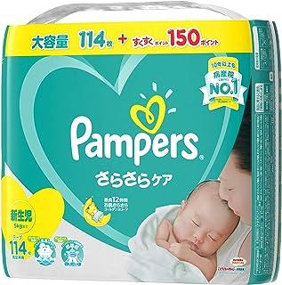 【テープ 新生児サイズ】パンパース オムツ さらさらケア (5kgまで) 114枚 【Amazon限定品】
