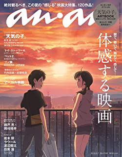 anan(アンアン) 2019/08/07号 No.2162 [体感する映画]