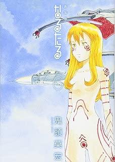 新装版 なるたる(6) (KCデラックス)