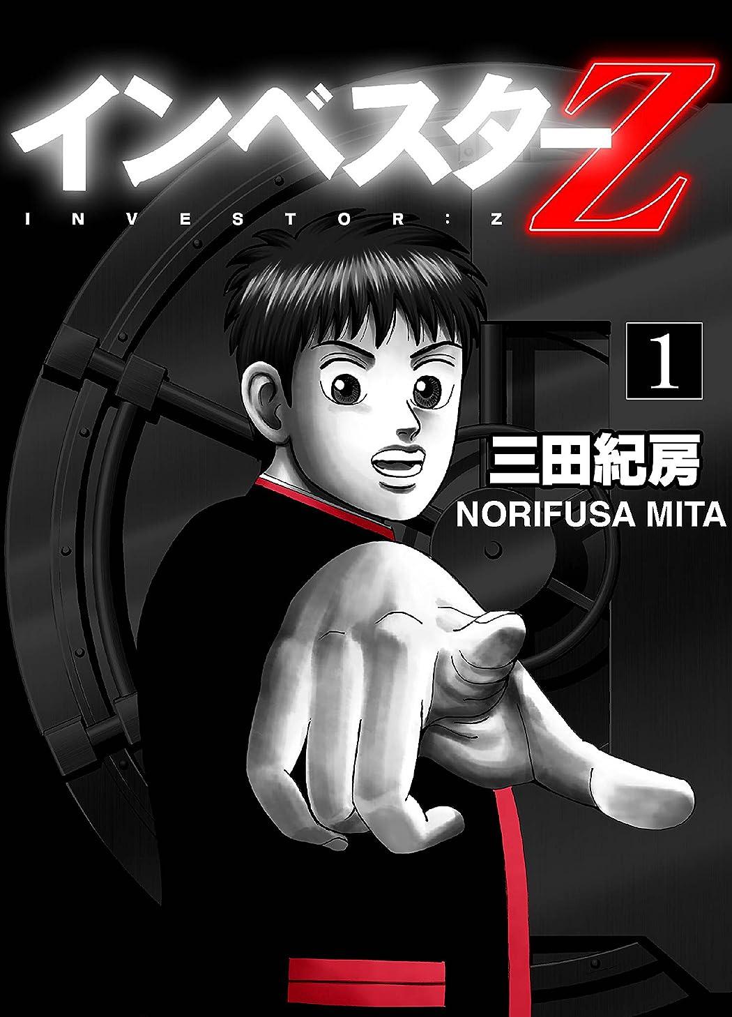 ホールディレクトリ医療過誤INVESTOR-Z (1) (English Edition)