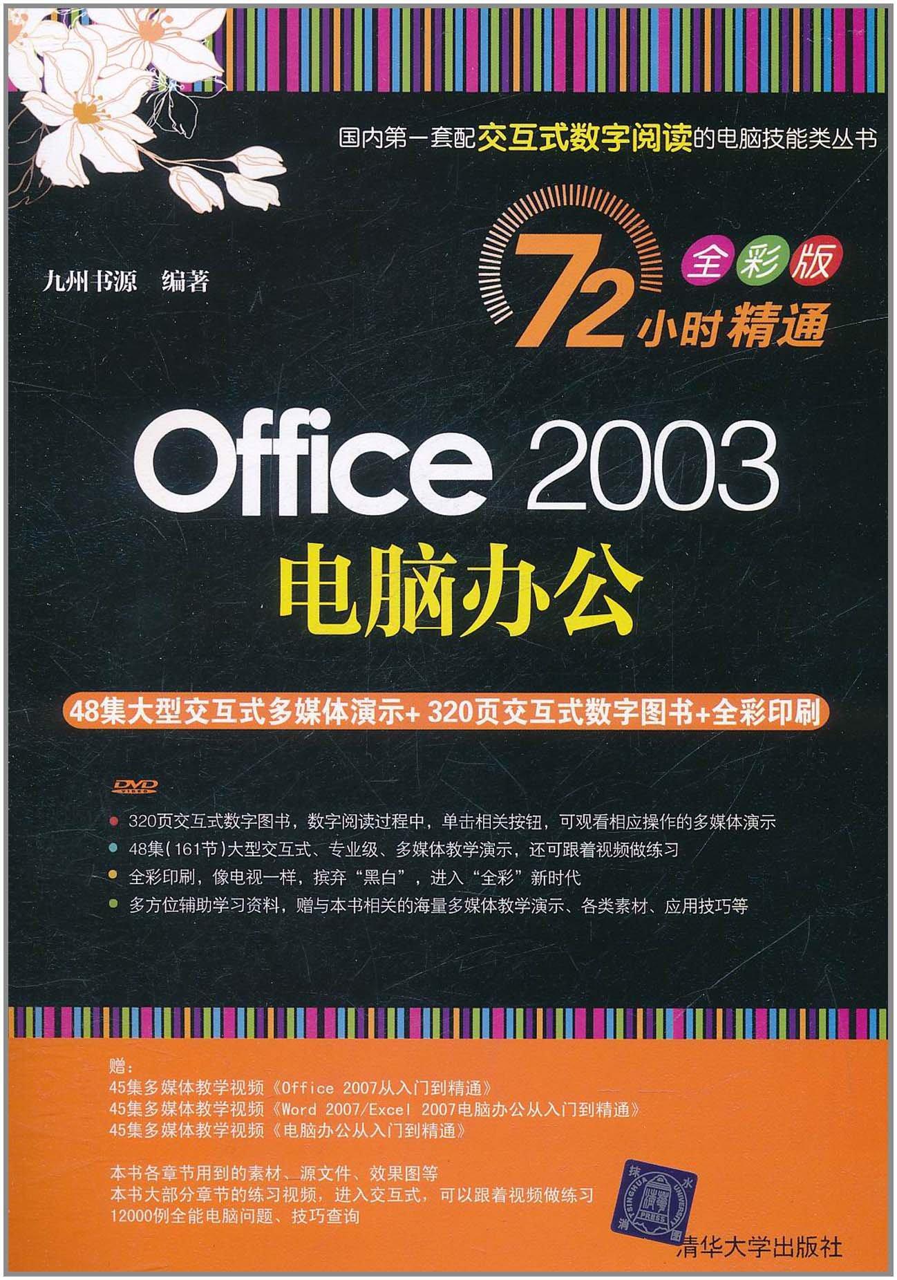 Office 2003电脑办公(72小时精通:全彩版)(附DVD光盘1张)