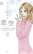 恋空~切ナイ恋物語~ : 7 (コミック魔法のiらんど)