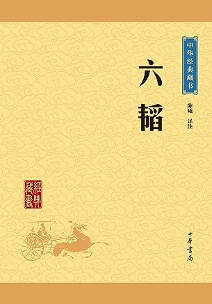 六韬——中华经典藏书(升级版) (中华书局出品)