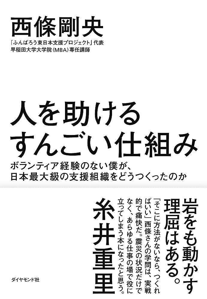 農場立場行商人人を助けるすんごい仕組み――ボランティア経験のない僕が、日本最大級の支援組織をどうつくったのか