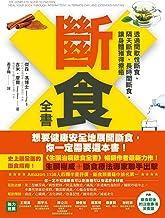 斷食全書:透過間歇性斷食、隔天斷食、長時間斷食,讓身體獲得療癒 (About) (Traditional Chinese Edition)