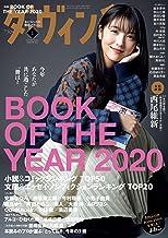 表紙: ダ・ヴィンチ 2021年1月号 [雑誌]   ダ・ヴィンチ編集部