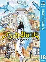 表紙: ブラッククローバー 18 (ジャンプコミックスDIGITAL)   田畠裕基