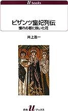 表紙: ビザンツ皇妃列伝 : 憧れの都に咲いた花 (白水Uブックス) | 井上浩一