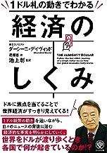表紙: THE ALMIGHTY DOLLAR 1ドル札の動きでわかる経済のしくみ | ダーシーニ・デイヴィッド