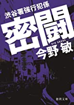 表紙: 渋谷署強行犯係 密闘 | 今野敏