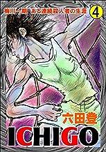 表紙: ICHIGO(4) | 六田登