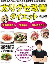 表紙: 太りグセ改善ダイエット | 森拓郎