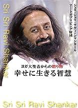 表紙: ヨガ大聖者からの贈り物 幸せに生きる智慧 (KKロングセラーズ) | シュリ・シュリ・ラヴィ・シャンカール
