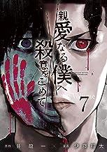 表紙: 親愛なる僕へ殺意をこめて(7) (ヤングマガジンコミックス) | 伊藤翔太