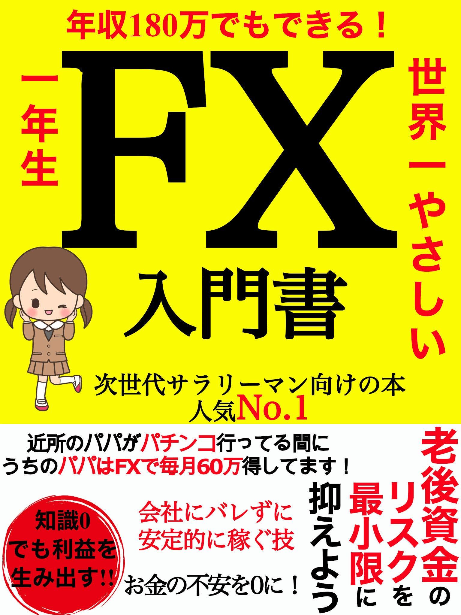 nennsyuuhyakuhatijyuumanndemodekiru sekaiitiyasasiiefuekkusunyuukonn: efuekkusu hukugyou tyousyosinnsya (Japanese Edition)