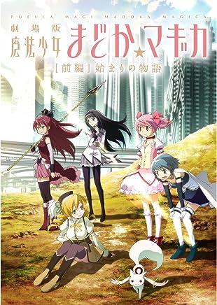 劇場版 魔法少女まどか☆マギカ [前編]始まりの物語