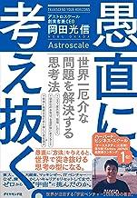 表紙: 愚直に、考え抜く。 | 岡田 光信