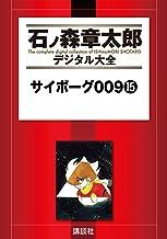 表紙: サイボーグ009(15) (石ノ森章太郎デジタル大全) | 石ノ森章太郎