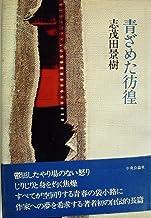 青ざめた彷徨 (1982年)