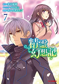 【電子版限定特典付き】精霊幻想記7 (ホビージャパンコミックス)