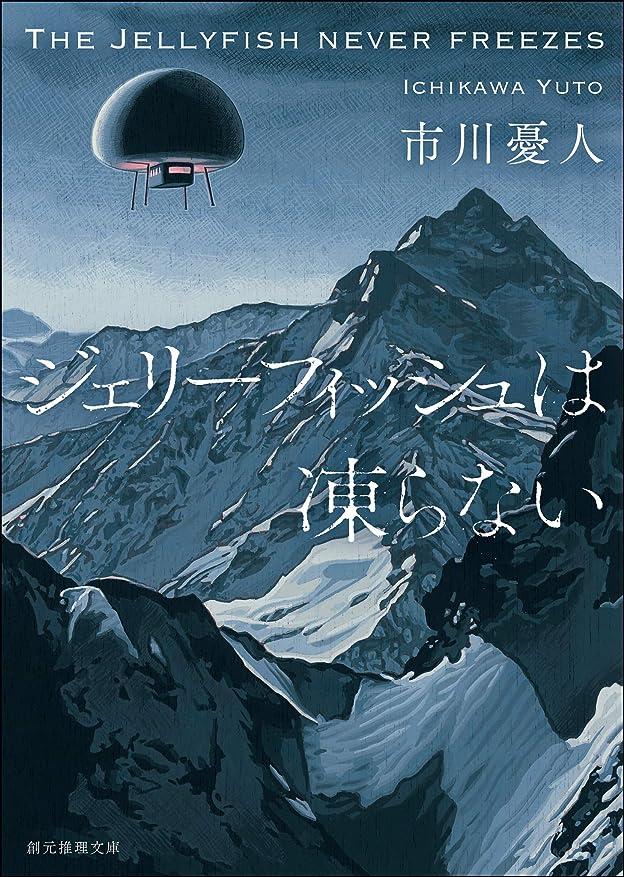 軌道グレードサーマルジェリーフィッシュは凍らない 〈マリア&漣〉シリーズ (創元推理文庫)