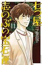 七つ屋志のぶの宝石匣(11) (Kissコミックス)