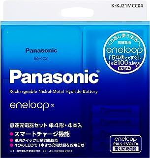 Panasonic 単4形 eneloop 4本付(スタンダードモデル)急速充電器セット K-KJ21MCC04