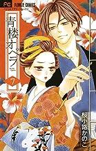 表紙: 青楼オペラ(7) (フラワーコミックス) | 桜小路かのこ