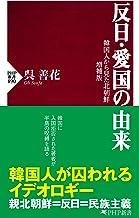 表紙: 反日・愛国の由来 韓国人から見た北朝鮮 増補版 (PHP新書) | 呉 善花