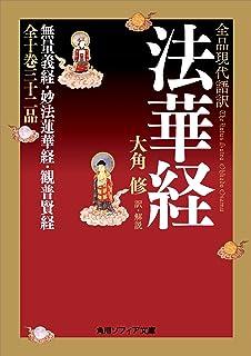 全品現代語訳 法華経 (角川ソフィア文庫)