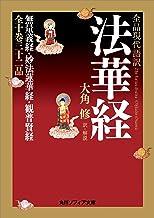 表紙: 全品現代語訳 法華経 (角川ソフィア文庫)   大角 修