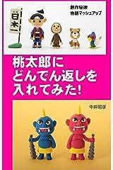 創作秘術・物語マッシュアップ: 桃太郎にどんでん返しを入れてみた! ストーリーデザインの方法論 (PIKOZO文庫) Kindle版