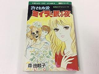 許されぬ愛ミイラと眠る夜―森由岐子恐怖ロマンシリーズ (ヒット・コミックス)