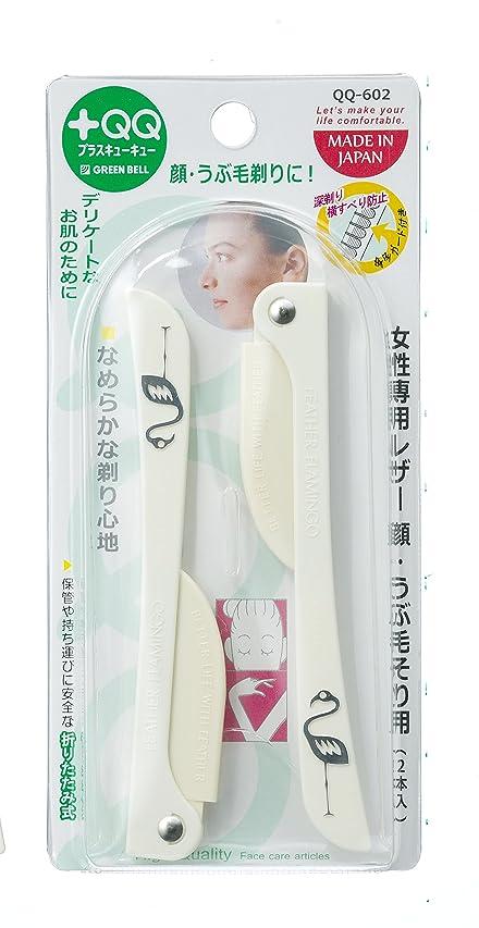 遊具野心的泥女性専用レザー 顔?うぶ毛そり用 QQ-602