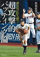 表紙: 神奈川で打ち勝つ! 超攻撃的バッティング論 (竹書房文庫) | 佐相眞澄